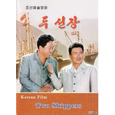 DVD Two Skippers - 두 선장