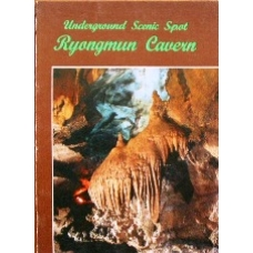 Underground Scenic Spot, Ryongmun Cavern