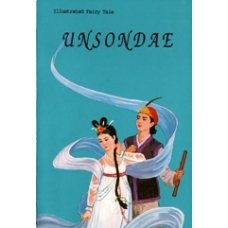 Unsondae - Illustrated Fairy Tale