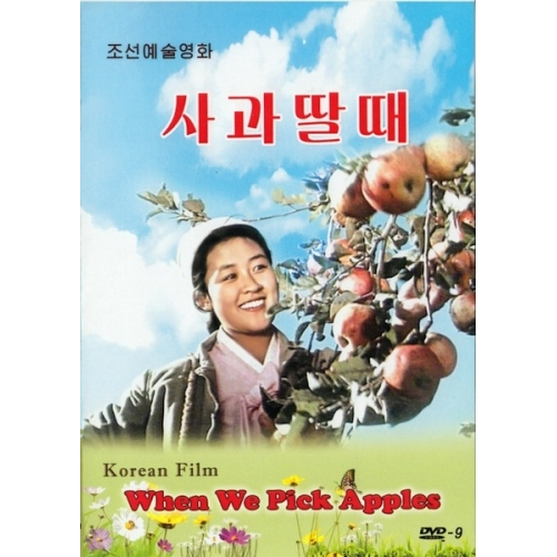 when_we_pick_apples-%EC%82%AC%EA%B3%BC%E