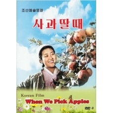 DVD When We Pick Apples - 사과딸때